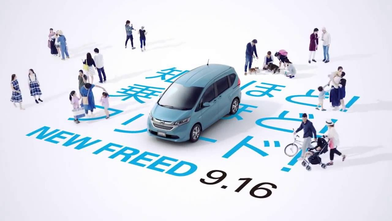2016 Honda Freed CM Japan Teaser (ホンダフリード)