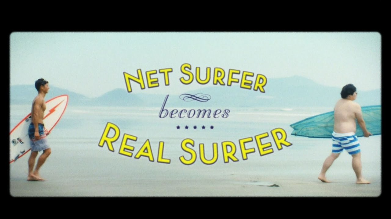 宮崎県日向市PR動画「Net surfer Becomes Real surfer」