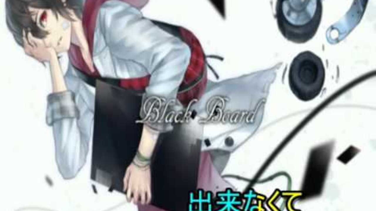 【ニコカラ】Black Board【on vocal】