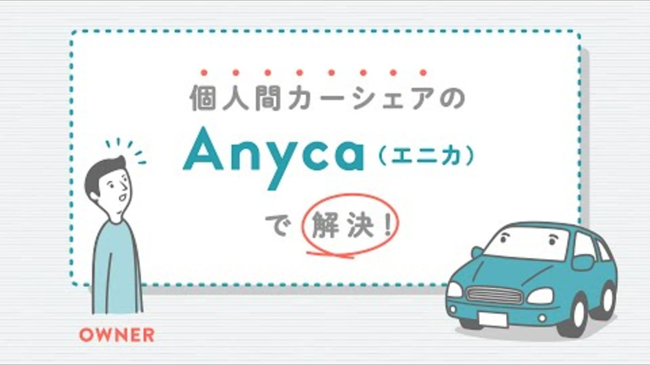 Anyca | サービス紹介動画 For Owner