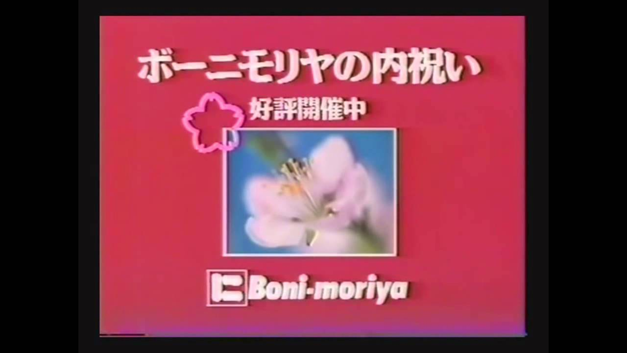Japanese Commercial Logos of the 1980's - 2000's (PART 3)